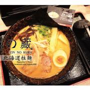 吃。台南|北海道拉麵札榥正宗日式拉麵「仁の藏」。