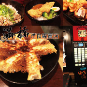 吃。台南 東區・販賣機點餐「天滿橋洋食專賣店」。