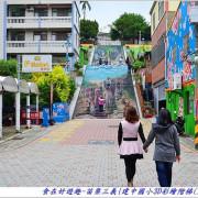百年校舍添新裝.3D彩繪階梯夠吸睛.周邊巷弄裡還有其他特色彩繪可探尋喔~苗栗三義-建中國小3D彩繪階梯(廣盛老街)