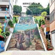 【苗栗景點】建中國小~百年老校階梯,經過藝術家的巧手,搖身一變變成3D彩繪階梯,可看到油桐花、石虎、勝興車站及蒸汽火車等代表三義的各種元素