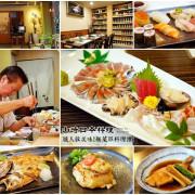【台北中山】山崎日本料理‧職人級美味!無菜單料理推薦!在台灣也能享用道地的日式料理!