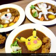 花花,甲飽沒【台北食記】Fun Curry全台第一家!造型咖哩專賣店!民生社區隱藏版美食推薦