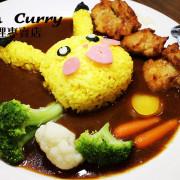 【台北美食】『Fun Curry 造型咖哩專賣店』全台第一家造型咖哩專賣店/民生社區美食/平價咖哩/親子餐廳