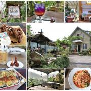|新竹.景點|Its ALICE CAFE&FOOD下午茶/手作甜點/景觀餐廳♥隱藏在山林間的童話咖啡屋