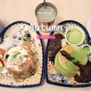 【台南美食餐廳】autumn 舒芙蕾熱•鬆餅。超美味鬆餅專賣,台南中西區下午茶甜點推薦