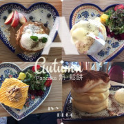 【台南中西區】擄獲少女情懷的下午茶的日式厚鬆餅    Autumn舒芙蕾熱·鬆餅