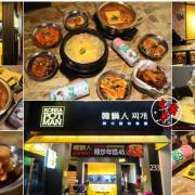 【台南.永康區】韓鍋人-永康店。 平價韓式料理:超好吃的「韓式炸雞」在這裡,部隊鍋、辣炒年糕、炸餃子…