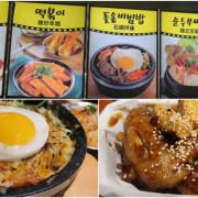 韓鍋人-韓流食尚潮餐廳 聽著KPOP享用韓式餐點