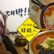 食記 ▏【台南永康】韓鍋人-平價道地韓國料理|讓人回味無窮的部隊鍋