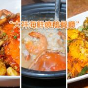 台中西屯美食  大祥海鮮燒鵝餐廳。鮮美螃蟹大餐,星級料理令人回味無窮