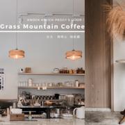 【浿淇朵*咖啡】有明心GRASS MOUNTAIN COFFEE,咖啡與登山者泡麵香氣溢滿白色玻璃小屋。台北/陽明山。