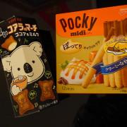醬可愛的蛋黃哥POCKY餅乾~