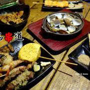 【台北美食】行天宮串燒居酒屋 燒鳥串道日式燒烤 吉林店 吃串燒還有柴魚醬拌飯免費享用