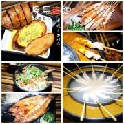 【行天宮站】燒鳥串道 吉林店~銅板價串燒/免費柴魚拌飯吃到飽/行天宮串燒居酒屋