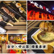 【吃喝.台北】燒鳥串道吉林店~行天宮串燒居酒屋,路邊攤的平價消費享受居酒屋的高級美食