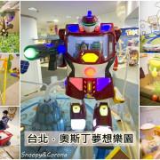 【育兒日記】奧斯丁夢想樂園~京華城百貨多元繽紛的兒童遊樂天地,有小火車還有超酷的機甲戰士