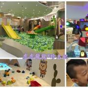 『台北親子餐廳』坐上機器戰甲啟航囉~閃閃綠光雨林大球池||奧斯丁夢想樂園||沙坑x球池x溜滑梯!