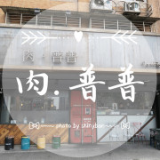 FOOD|台北南港—肉普普|肉不普、菜多多的美式工業風火鍋店