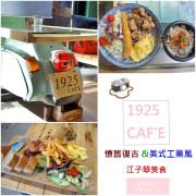 [板橋 江子翠美食]1925 CAF'E 日式風餐點超迷人 美式工業融合懷舊復古風 還有好多動漫公仔陪你用餐