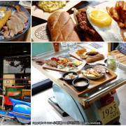 【食。板橋】1925 cafe~新開幕早午餐。這不是機車行?復古風偉士牌機車餐廳,重返50年前的風光~