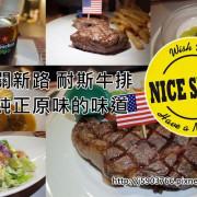 【好食分享】新竹 關新路 耐斯牛排 Nice Steak 擁有純正原味的味道