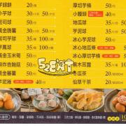 【草屯小吃推薦】我炸你吃價位,菜單大公開!南投草屯美食小吃旅遊景點推薦!