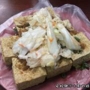 【苗栗。竹南】外酥內嫩的竹南人宵夜  可口臭豆腐