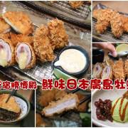 卡滋!新宿勝博殿日式豬排,大口咬下海洋滋味的日本廣島牡蠣,超鮮!(大魯閣草衙道)