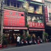 食記◎桃園楊梅》首烏客家海鮮餐廳