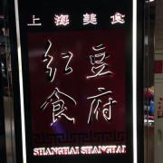 食記◎遠企購物中心》紅豆食府道地的上海菜