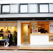 │食記│台北/小日子商号│品味生活、公館最文青的飲品、走出紙本化的實體店面