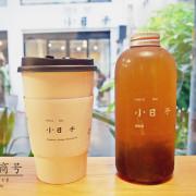 ❚食❚台北。公館站→【小日子商号】文青風飲料店/利用在地食材調製的飲料店❤公館1號店