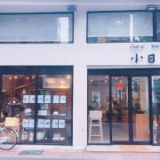 捷運公館站✿小日子商号✿雜誌跨出2D,落腳在公館巷弄中的兩側 ! 一邊選物 一邊喝飲料~
