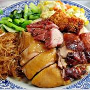 【新北市】板橋車站/燒臘便當/招牌四寶飯/鴨腿飯/外送。「香港榮華燒臘」用道地的香港燒臘風味滿足你的胃