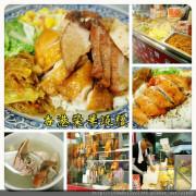 (美食)新北板橋 板橋車站周邊美食推薦✔來自香港的道地燒臘便當!!!!::香港榮華燒臘::