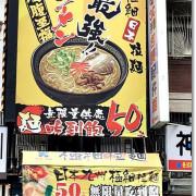 【高雄】豚將拉麵 小港店 - 吃到飽的銅板美食