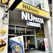【高雄】NU PASTA 小港康莊店 - 義大利麵、早午餐、下午茶、輕食