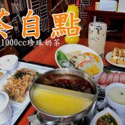『雲林斗六_茶自點斗六旗艦店』招牌1000cc珍珠奶茶、1人也可以享用的鴛鴦鍋!