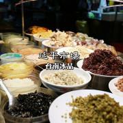 【台南北區】延平市場內夯賣近四十年的在地老冰店,吃一種懷味和想念的感受:台南冰品店