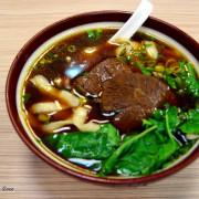 口品刀削牛肉麵/好吃的牛肉刀削麵/新店美食(捷運小碧潭站)