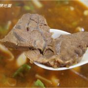 《捷運小碧潭站新店美食》口品小館~香噴噴的紅燒牛肉麵、Q彈紮實的刀削麵