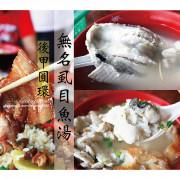 吃。台南|東區・後甲圓環前無名肉燥飯、虱目魚「無名虱目魚湯」。