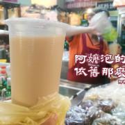 台南美食│阿粉姨牛乳紅茶。食尚玩家報導-職人阿嬤幾十年堅持的好味道