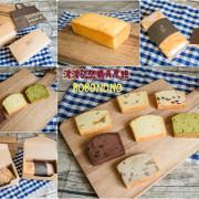 |彌月蛋糕|改良自歐式磅蛋糕,好吃的手作蛋糕,多種口味讓你選擇*波波諾諾bobonono