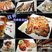 台北八德路x南京復興站x微風酒吧  玖杯 Κρασί 串燒 居酒屋 飛鏢吧 讓媽媽很放鬆的酒吧