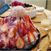【嘉義‧東區】夢露冰菓室‧季節限定草莓剉冰VS超人氣主打夢露剉冰