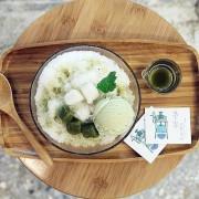 嘉義東區 清新文青風剉冰!!吃冰請上2樓。承億小鎮慢讀x夢露冰菓室