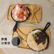 食記 ▏【嘉義】夢露冰菓室-滿滿草莓幸福到爆