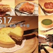 吃。台南 巷弄美食・適合姐妹小聚的溫馨小店「3517手作甜點。輕食」。