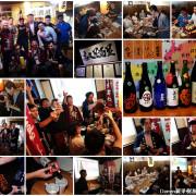 桃園鳥久居酒屋清酒品酒會/瀨戶內海東西軍高知司牡丹x岡山嘉美心品酒清酒(清酒品酒課程)